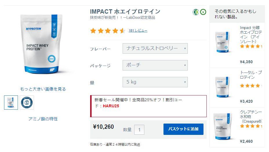 Impact ホエイプロテインの価格