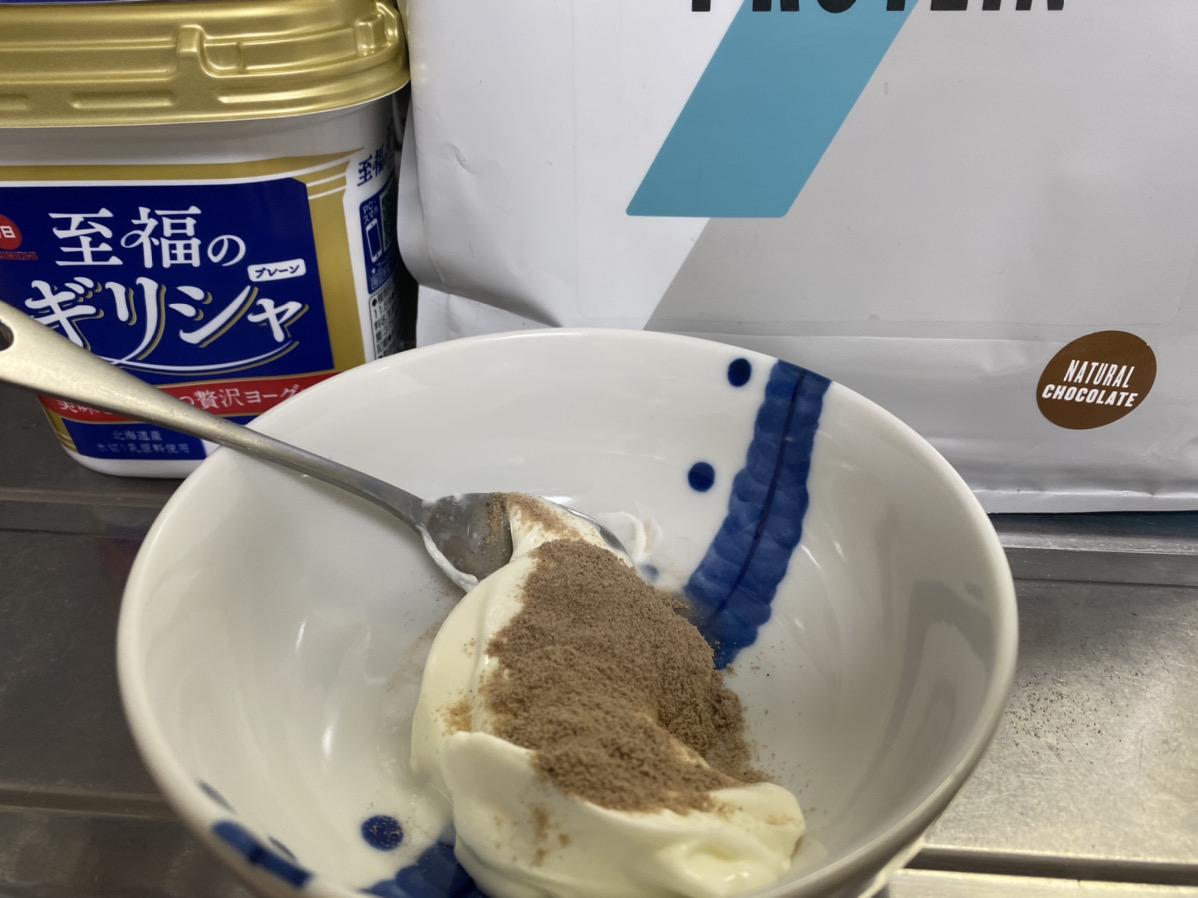 Impactホエイプロテイン:ナチュラルチョコレート味をヨーグルトにかける