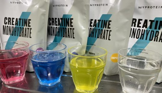 マイプロテインのクレアチンを全味レビュー。飲み方や量は?おすすめの味も紹介します!