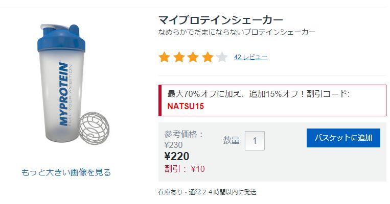 マイプロテインシェーカーは定価230円!