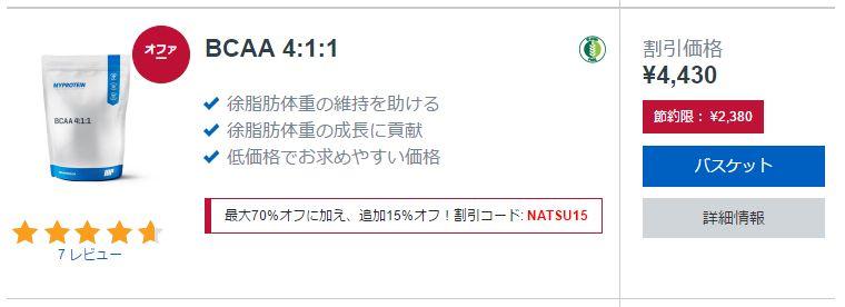 BCAA 4:1:1はロイシン:イソロイシン:バリン=4:1:1で配合されています。