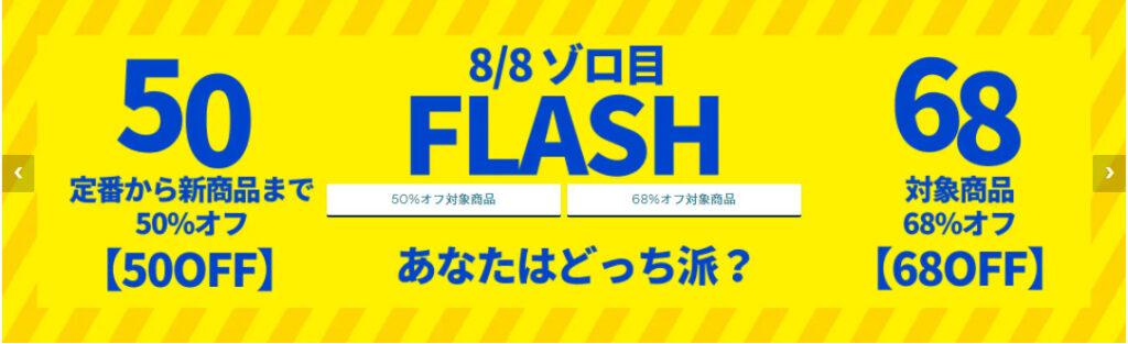 8月8日ゾロ目フラッシュセール