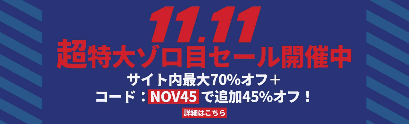 11月11日ゾロ目セール