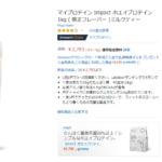 Amazonのミルクティー