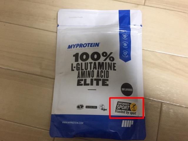 マイプロテインはドーピング検査に引っかかる?アンチドーピングの商品を紹介します