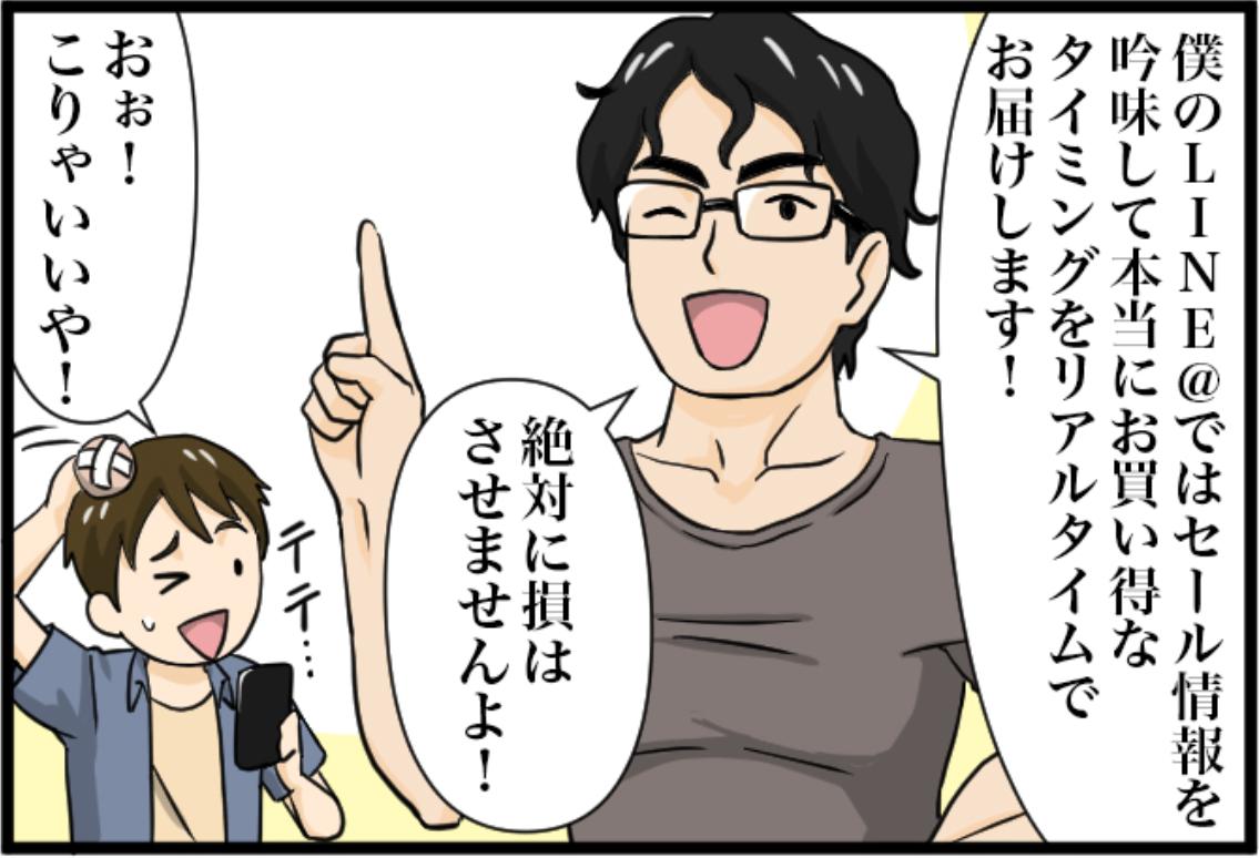 LINE@紹介