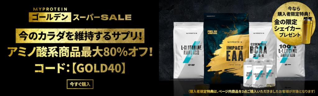 アミノ酸セール