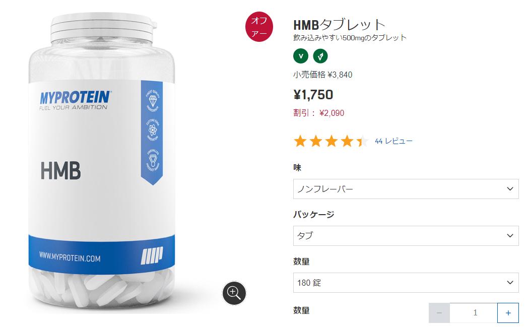 マイプロテインのHMB錠剤
