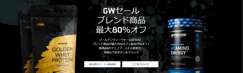 GW6日目のセール情報