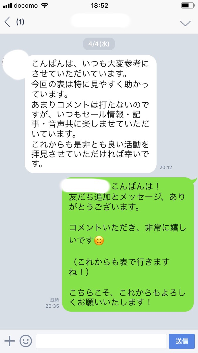 LINE@でのやり取り