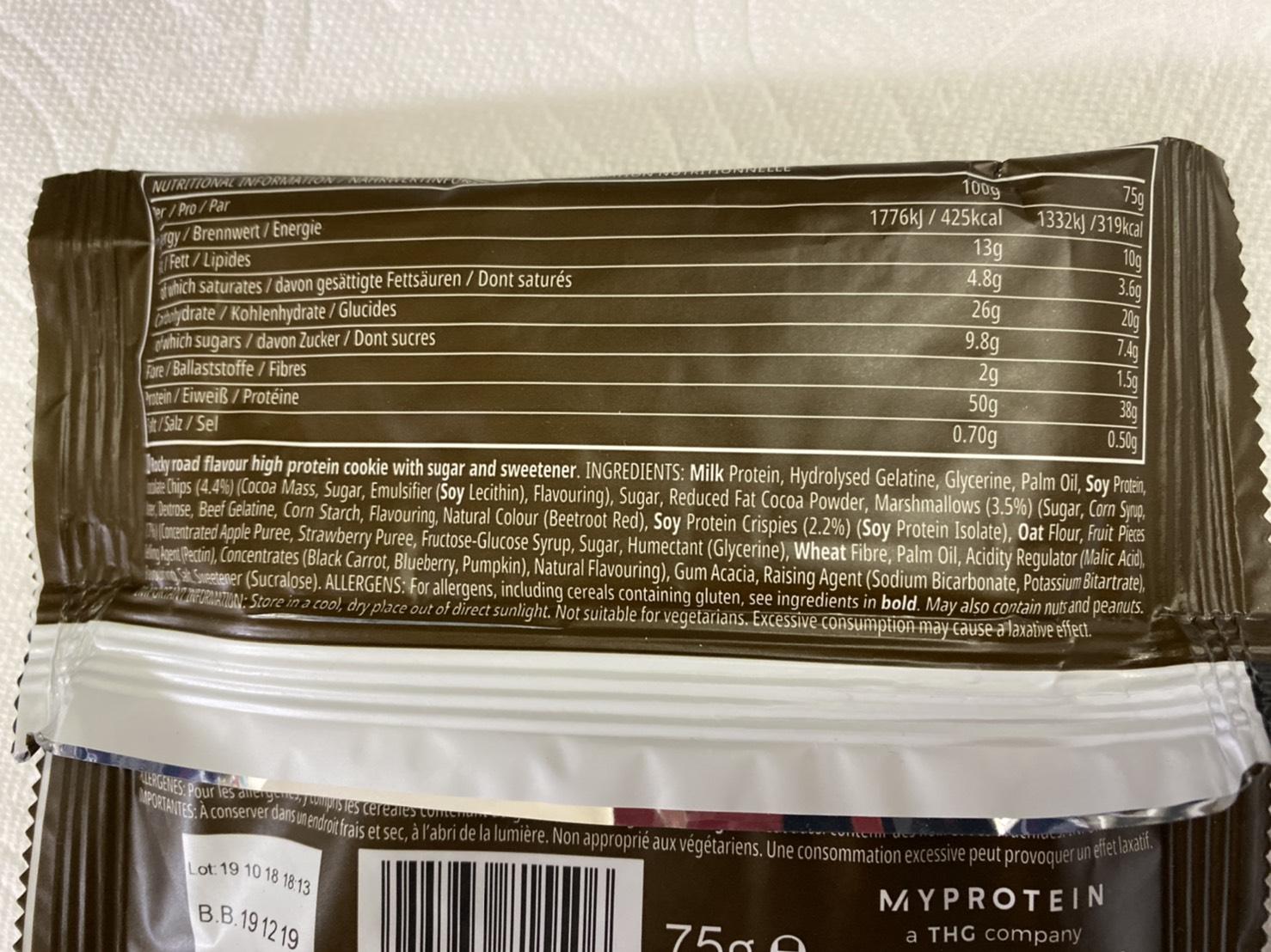ロッキーロード味の成分表