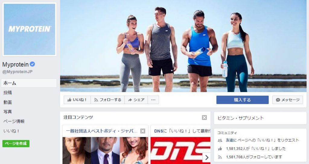 マイプロテイン公式Facebookページ
