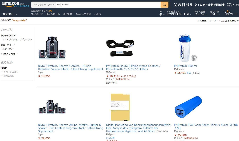Amazonで「myprotein」と検索