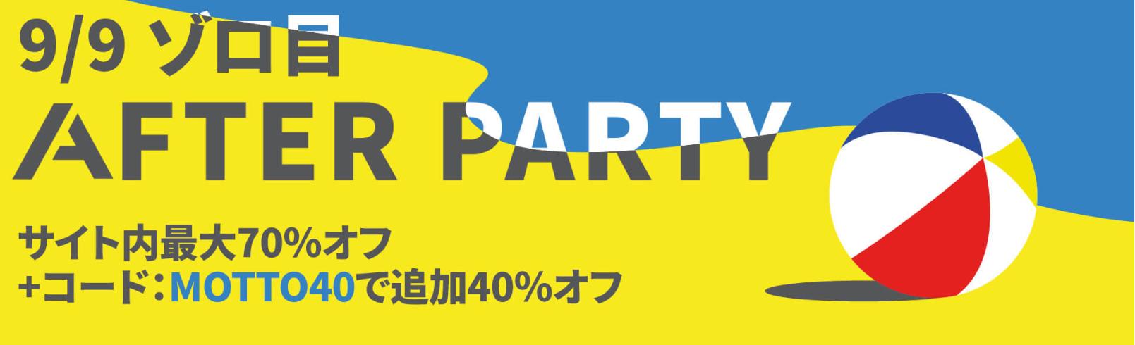 ゾロ目アフターパーティー