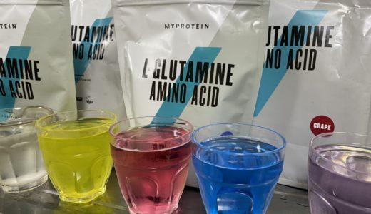 マイプロテインのグルタミンの飲み方を解説!摂取量や味のおすすめ、エリートとの違いも紹介します。