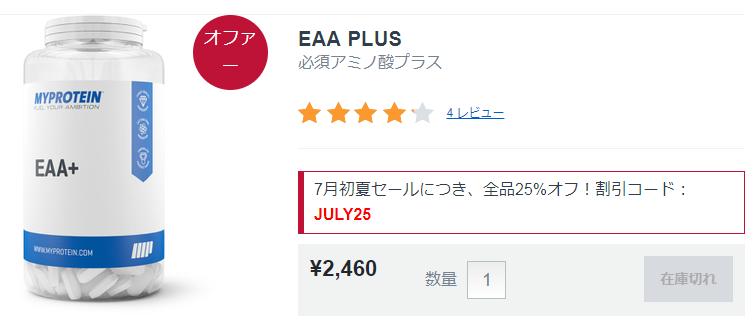 EAA-Plus