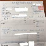国際郵便物課税通知書