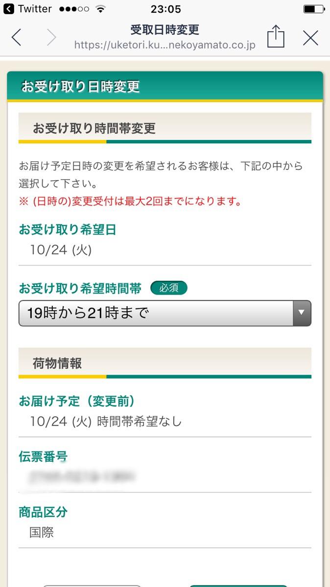 ヤマト運輸の時間指定