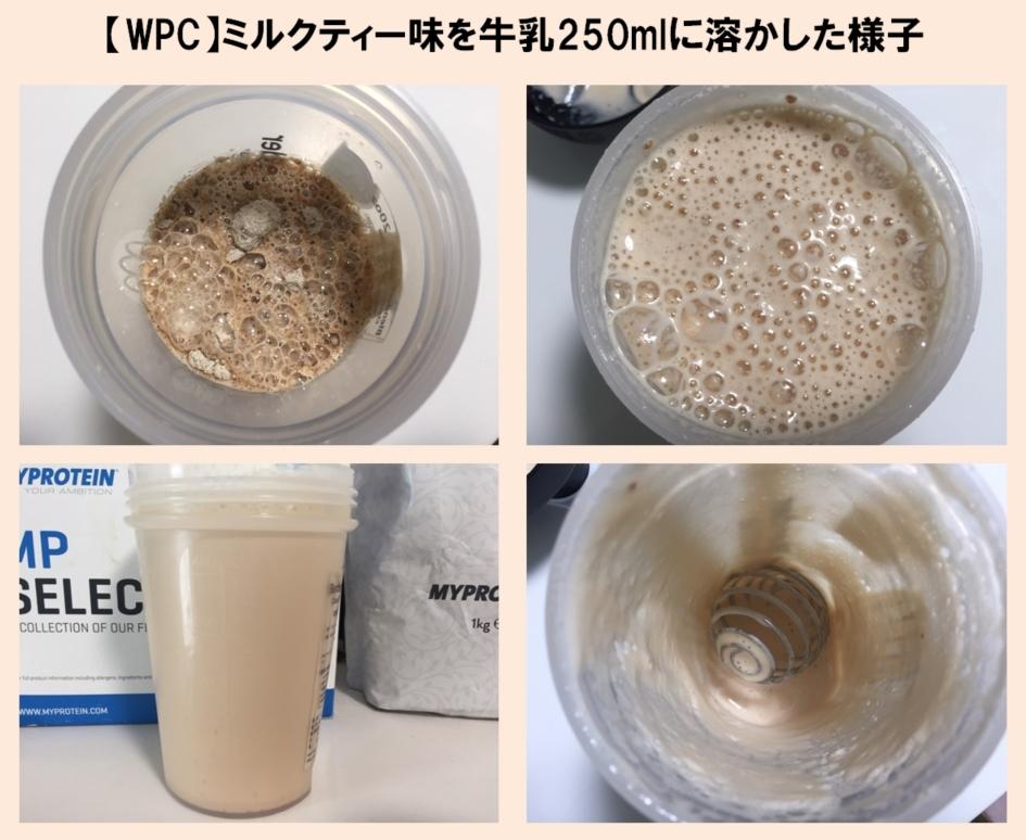 ミルクティー味を250mlの牛乳に溶かした様子