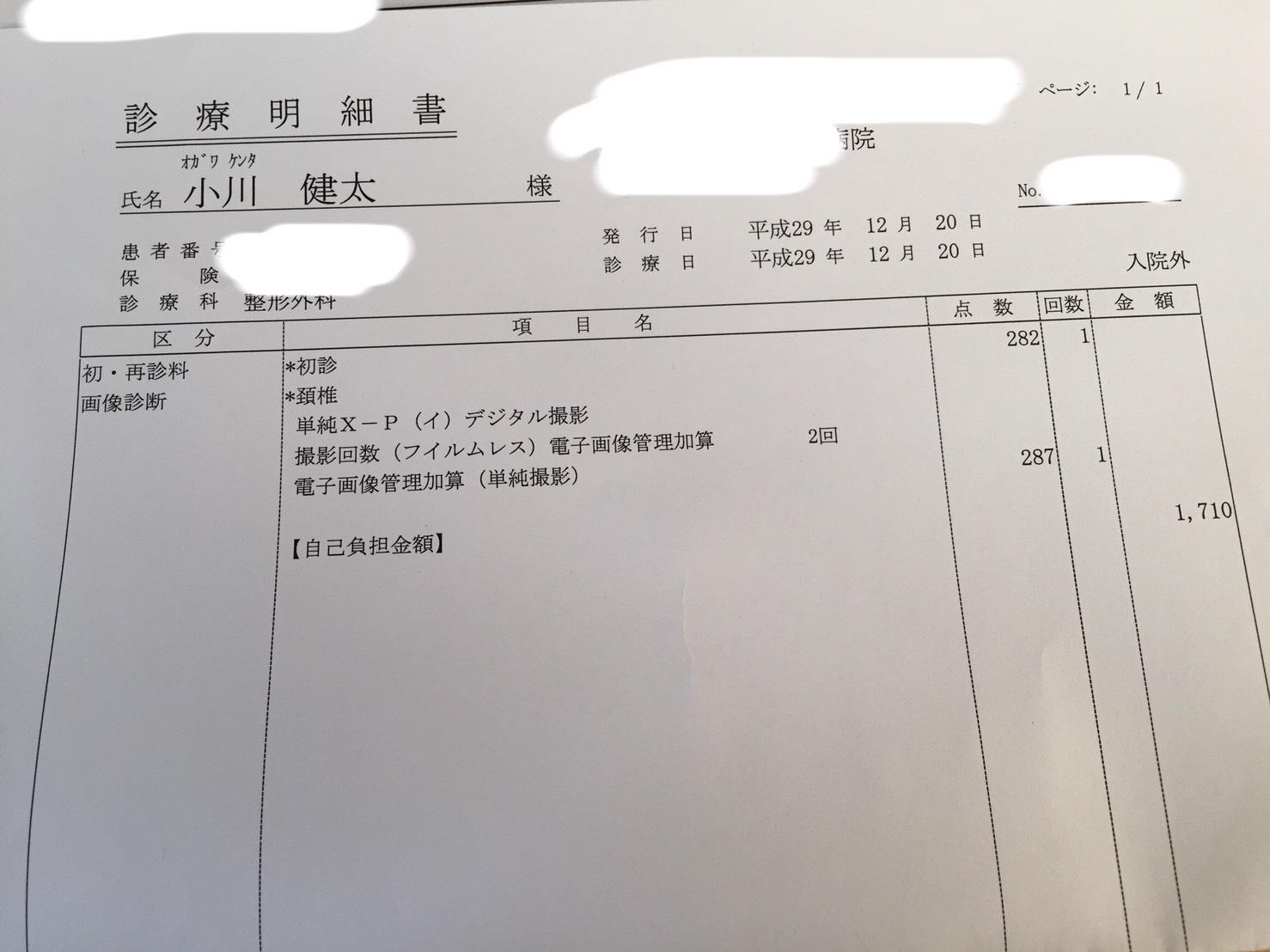 受診料は1,710円でした。