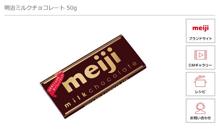 明治チョコレートの成分表