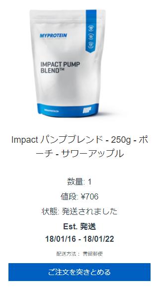 IMPACT パンプブレンドの価格