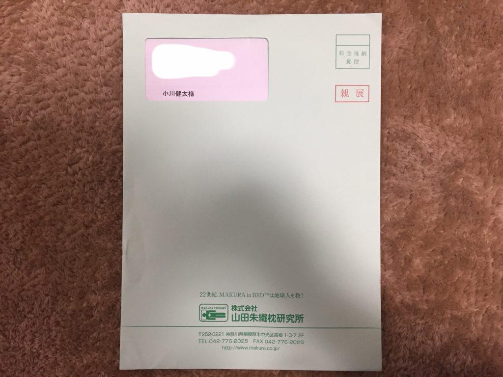 山田朱織枕研究所の整形外科枕のカルテ