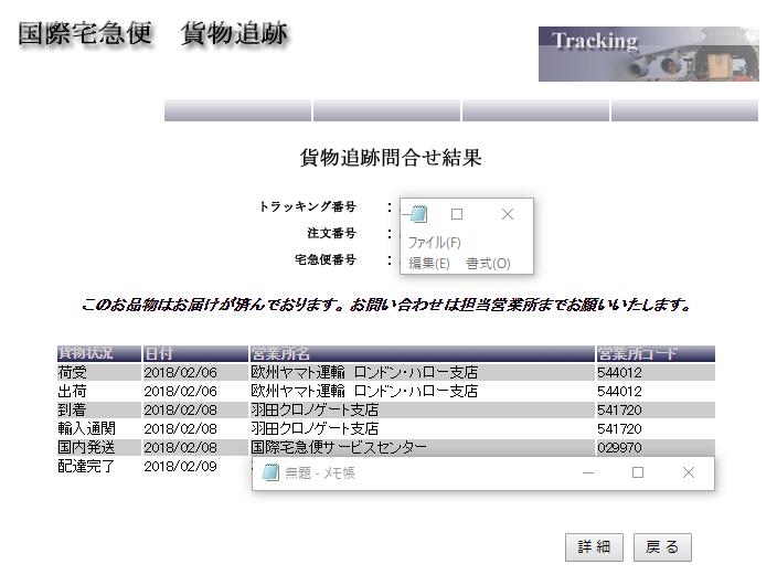 国際宅急便の追跡履歴
