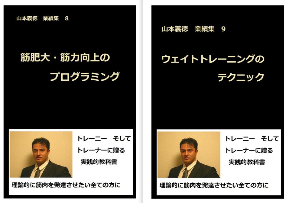【騙されたと思って読んで欲しい2冊】山本義徳さん提唱の「マンデルブロ・トレーニング」に出会ってメニューを一新しました。