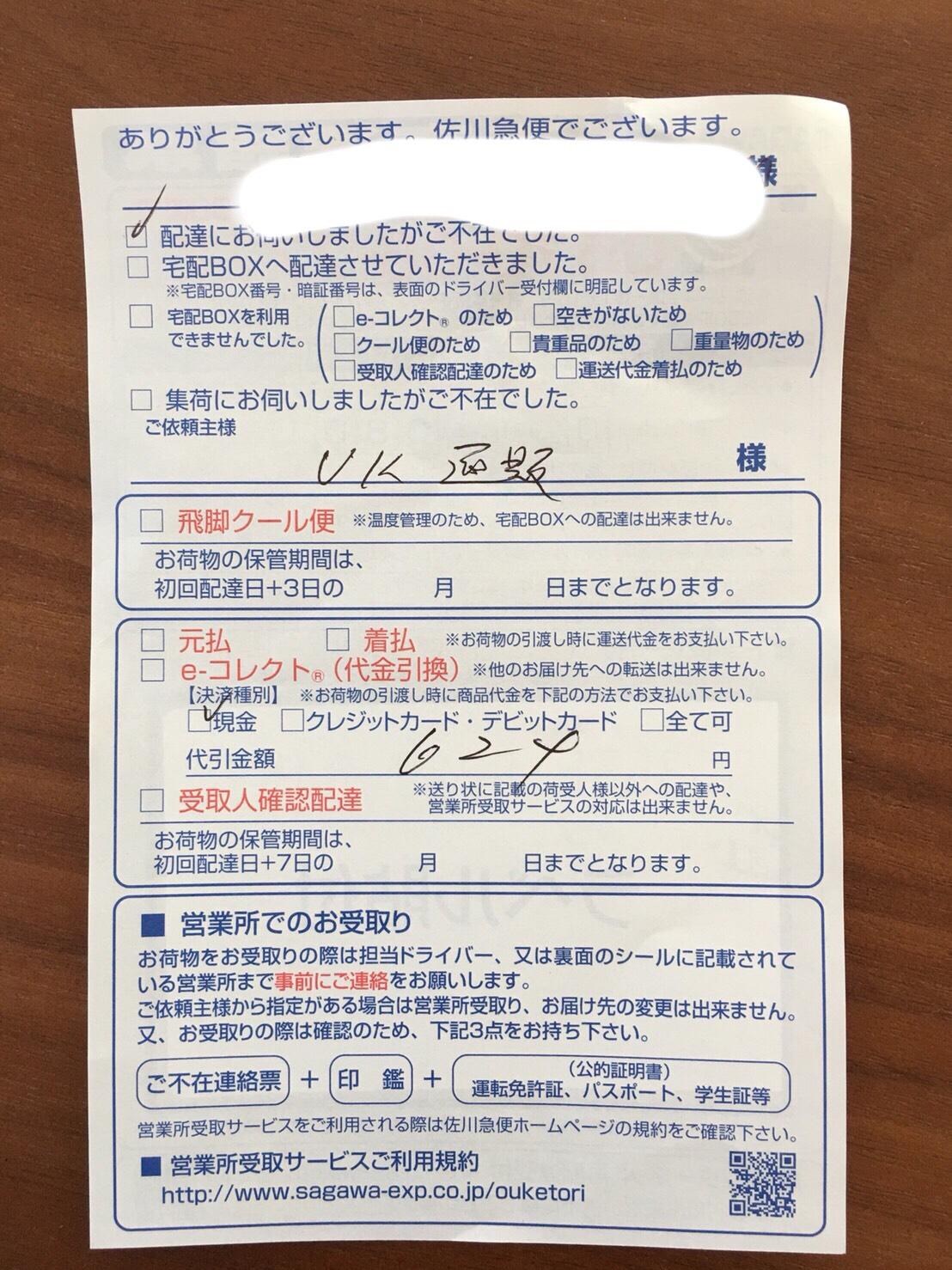 佐川急便で届いたマイプロテイン商品で「代金引換624円」が発生。(LINE@の読者さんから提供いただいた写真)