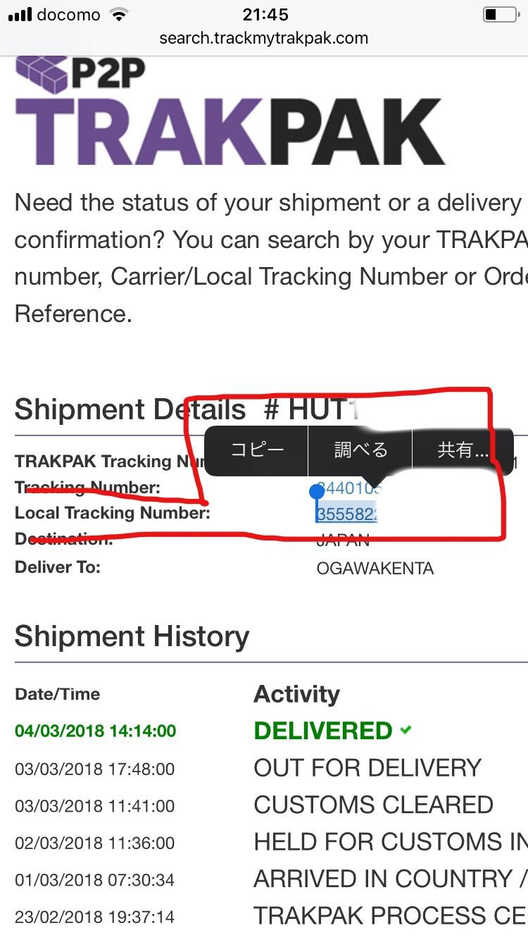 追跡用のページから「Local Tracking Number」をコピーする。