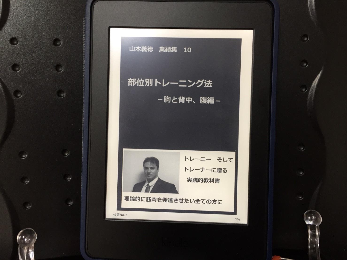 山本義徳さんの電子書籍「部位別トレーニング法」