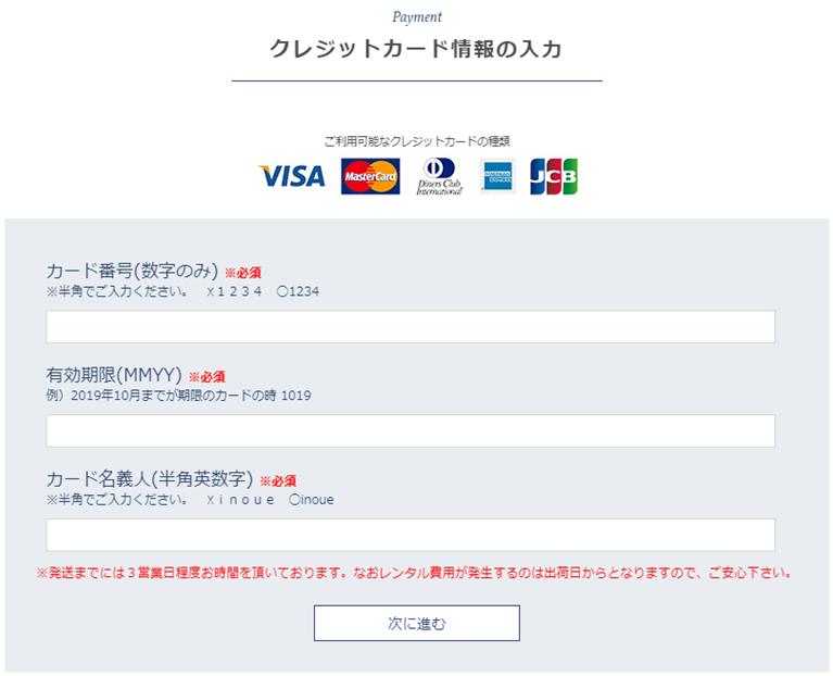 クレジットカード情報を登録します。