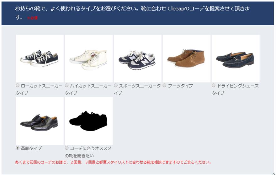 leeapでは借りることができない靴の情報は事前に登録できます。