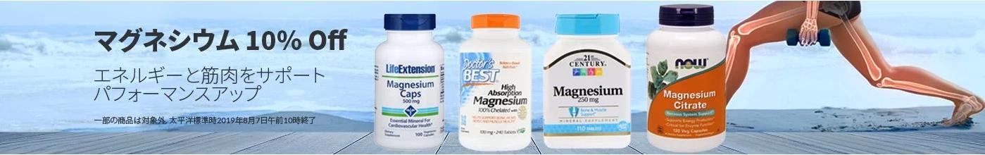 マグネシウム10%オフ