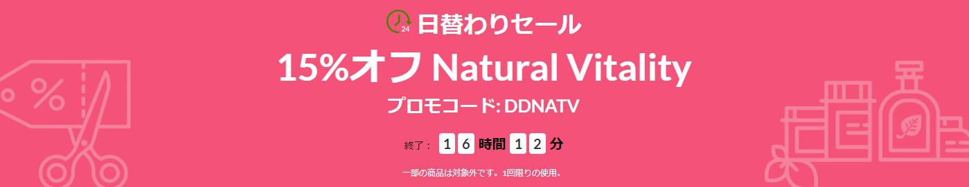 Natural Vitalityセール