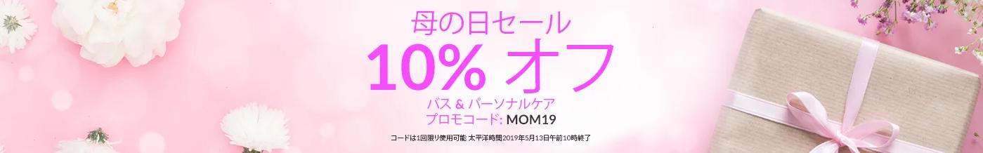 母の日セール