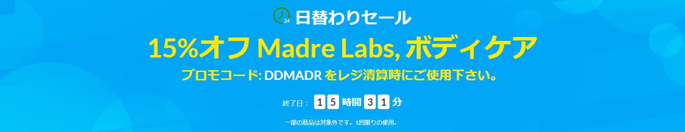 Marder Labs ボディケア商品