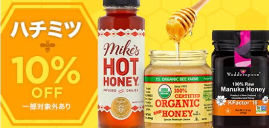 ハチミツ10%オフ