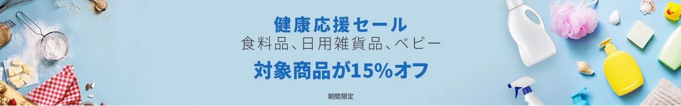 健康応援セール食料品、日用雑貨品、ベビー用品15%オフ