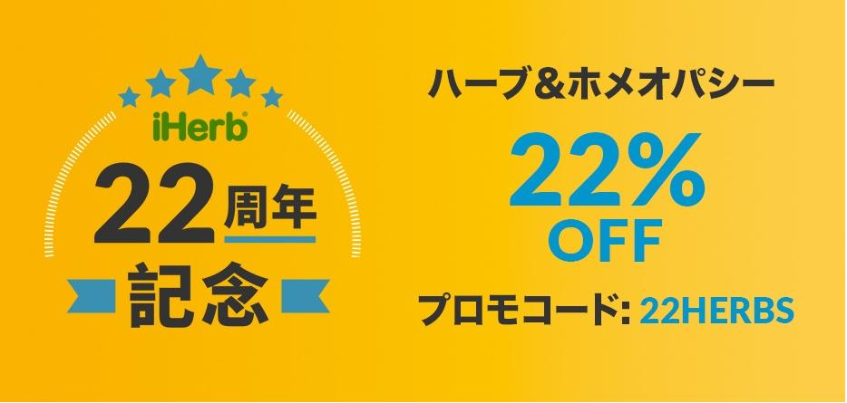 iHerb22周年記念22%オフセール