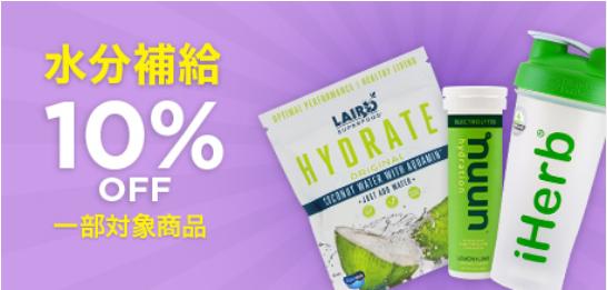iHerbの水分補給セール