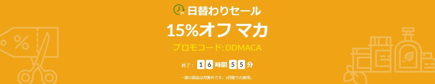マカ15%オフ