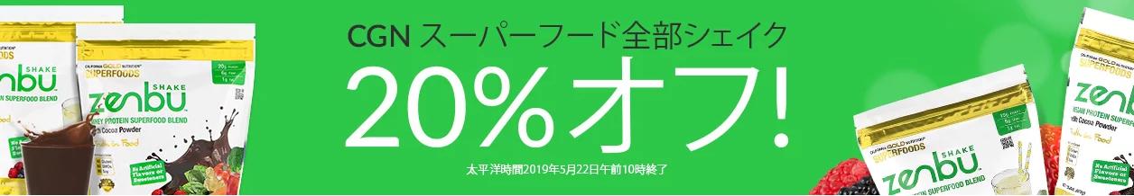 CGNスーパーフード20%オフ