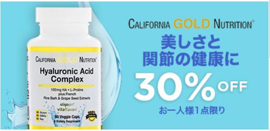 California Gold Nutrition, ヒアルロン酸、L-プロライン + フレンチパイン樹皮とグレープシードエキス配合、100mg、植物性カプセル60個