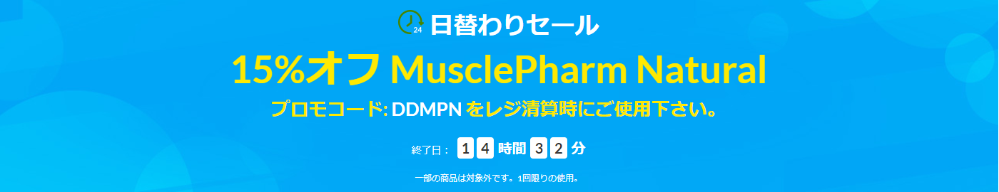 MusclePharm Natural15%オフセール