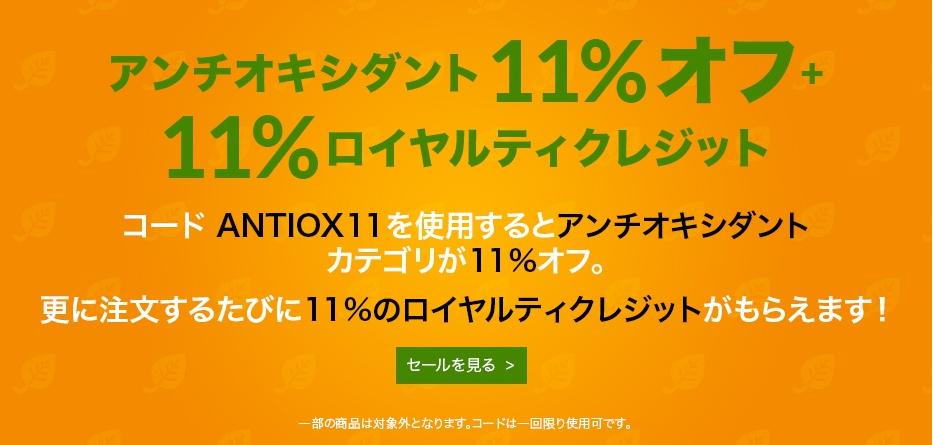 アンチオキシダント11%オフ