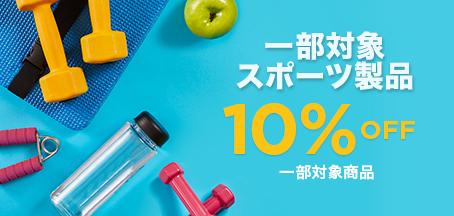 スポーツ製品10%オフ