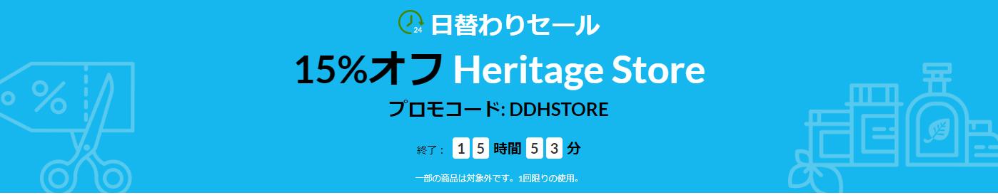 Heritage Storeセール