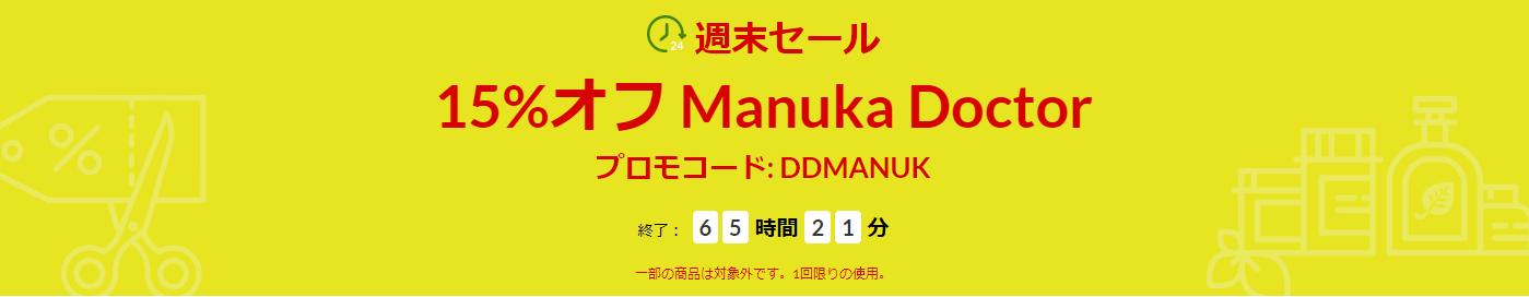 Manuka Doctorセール